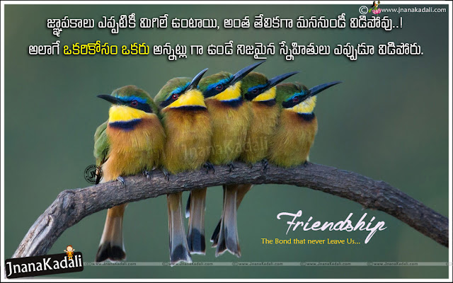 friendship in Telugu, Friendship messages in Telugu, Telugu Value Quotes on Friendship
