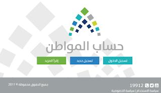 رد المسؤولين علي الشائعات التي تتردد حول برنامج حساب المواطن لدعم الاسر السعودية