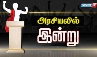 Arasiyalil Indru 14-04-2020 News 7 Tamil