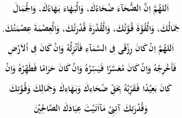 Doa Sholat Dhuha Arab dan Latin