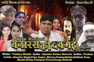 Banaras Ki Dabangai