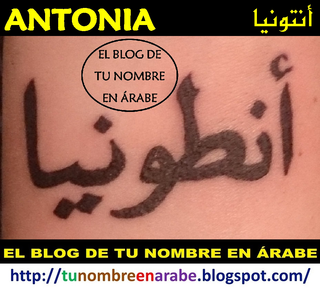 Antonia en letras arabes tattoo