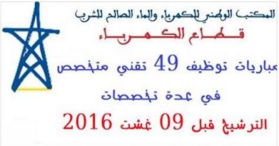قطاع الكهرباء: مباريات توظيف 49 تقني متخصص في عدة تخصصات. الترشيح قبل 09 غشت 2016