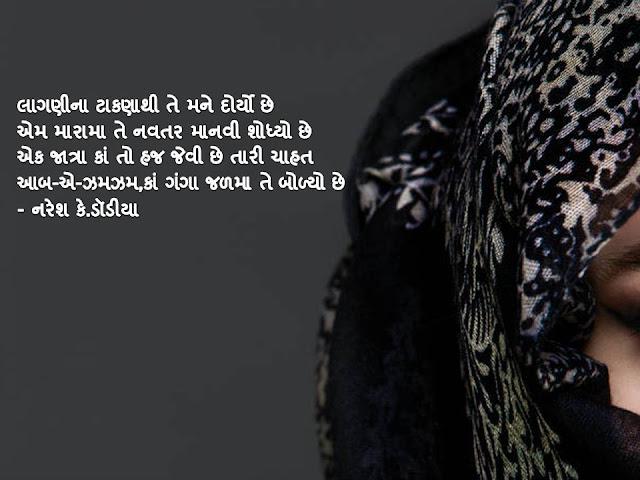 लागणीना टाकणाथी ते मने दोर्यो छे  Gujarati Muktak By Naresh K. Dodia