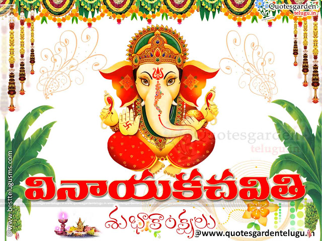 Top Vinayaka Chavithi telugu greetings quotes wishes