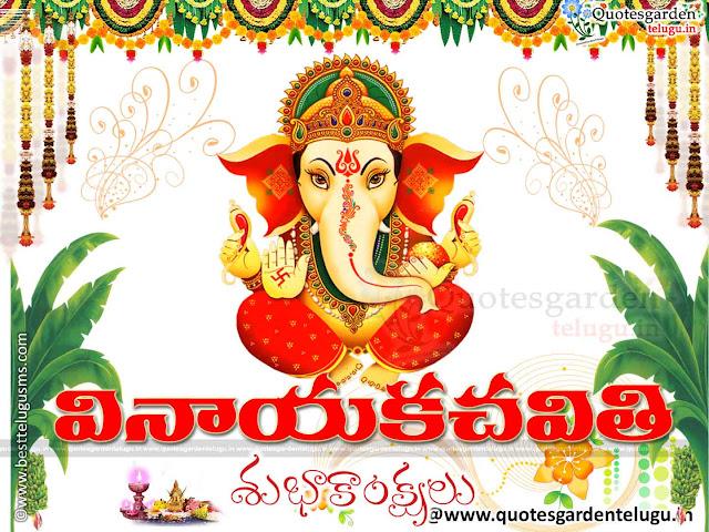 Top Vinayaka Chavithi telugu greetings quotes wishes
