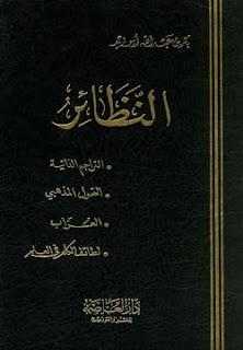 تحميل كتاب النظائر pdf - بكر أبو زيد