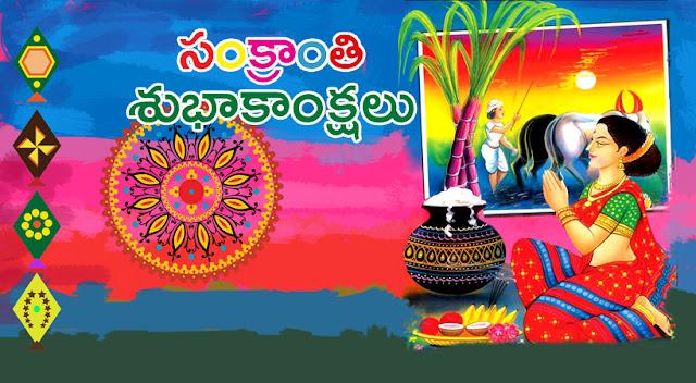Here is Sankranthi Telugu Greetings multi colour greetings card for free download
