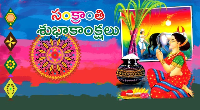 Here is Sankranthi Telugu Greetings multi colour greetings card for free download