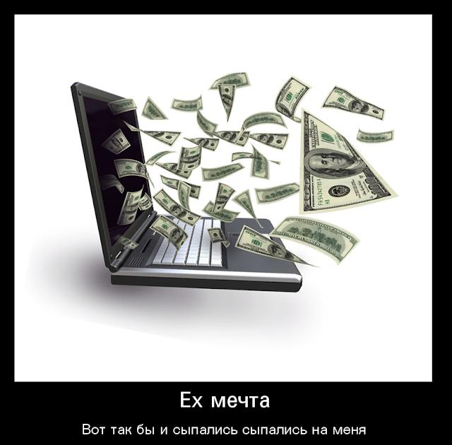демотиваторы о работе деньгах переводе японского