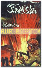 Download Free Wadi E Lahu Rang Novel By Tariq Ismail Saghar [PDF]