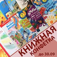 Книжная конфетка от Нади-Выдумщицы!