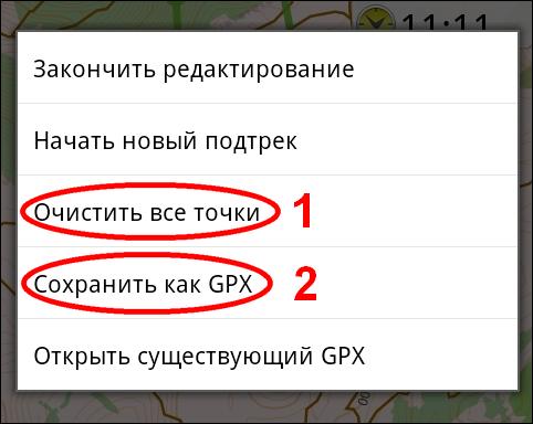 1 - удаление проложенного маршрута без сохранения, 2 - сохранение маршрута