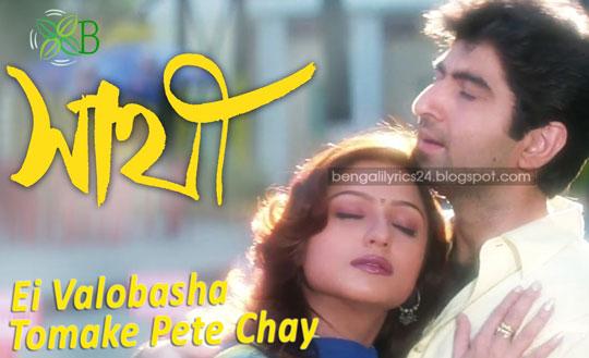Ei Bhalobasha - Sathi