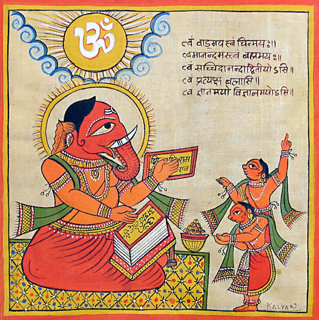 వేదములు పఠిస్తున్న గణేశుడు  - Ganesg Readin Vedas