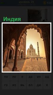 сквозь арку виднеется мечеть, архитектура в Индии