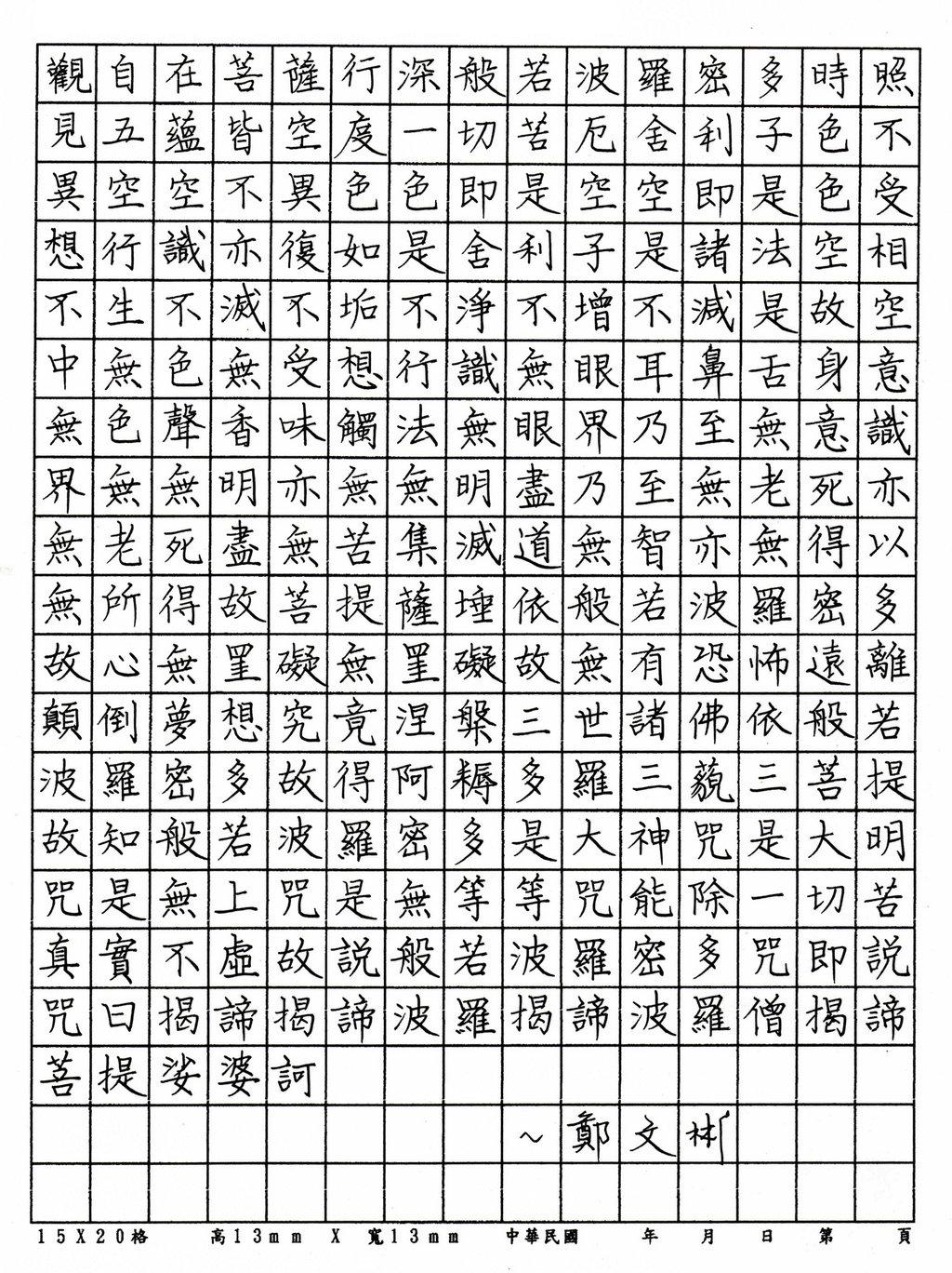 大家一起讓字變漂亮吧...... @ 珍惜者教育資訊站 :: 隨意窩 Xuite日誌