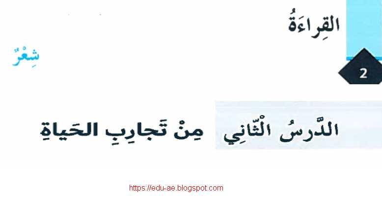 حل درس  من تجارب الحياة مادة اللغة العربية للصف الثامن الفصل الاول2020 - تعليم الامارات