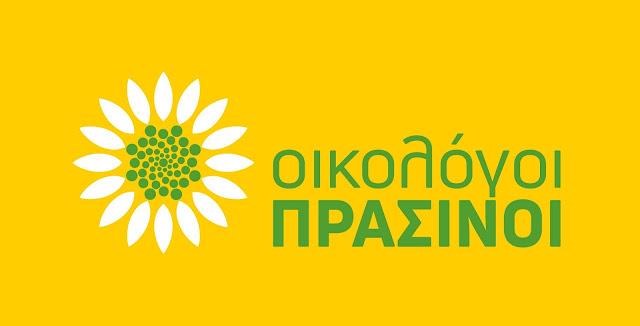 Ολοκληρώθηκε το Ευρωψηφοδέλτιο των Οικολόγων ΠΡΑΣΙΝΩΝ