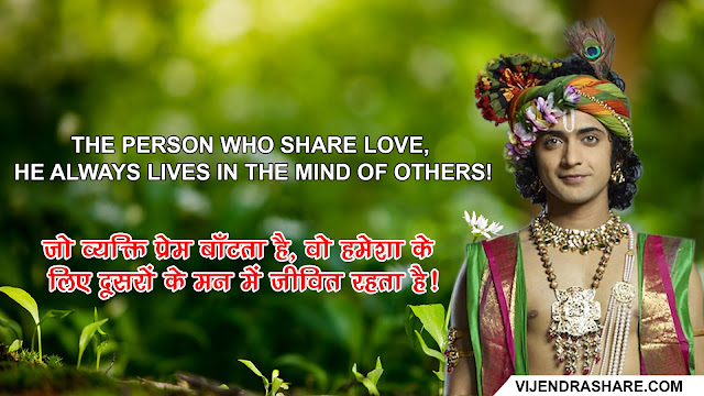 quotes by lord krishna  tv serial: radha krishna