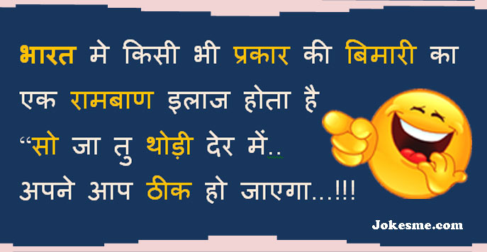 Desi Hindi Funny Jokes Chutkule Collection