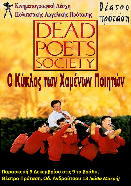 """""""Ο Kύκλος Tων Xαμένων Ποιητών"""" από την Κινηματογραφική Λέσχη της Πολιτιστικής Αργολικής Πρότασης"""