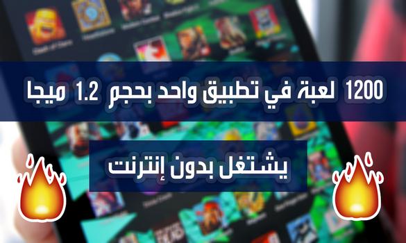 تطبيق خرافي يوفر لك 1200 لعبة في تطبيق واحد بحجم 1.2 ميجا فقط !! يشتغل بدون إنترنت !!!