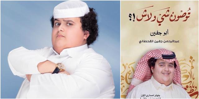 """حصرياً ~ الأن رابط تحميل وتنزيل كتاب عبد الرحمن جفين القحطاني ابو جفين """"توصون شي ولاش"""" كامل pdf في السعودية"""