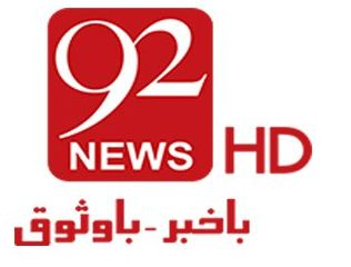 live tv, Watch 92 News Channel Live HD Streaming, 92 news tv, pakistan news live tv, live tv, pakistan live tv, watch pakistan live tv,