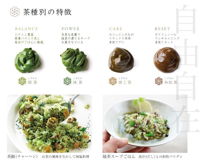 日本茶ノ生餡4種、茶種の特徴はコレ!