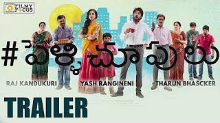 Pellichoopulu Feature – Official Trailer l Ritu Varma l Vijay Deverakonda l Tharun Bhascker