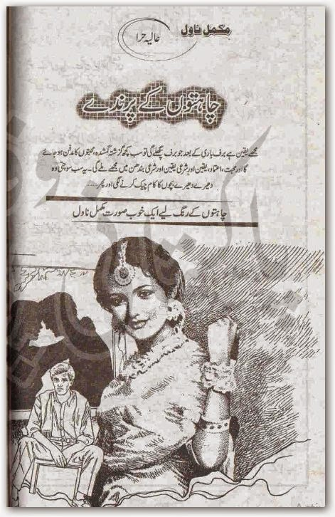 Chahaton ke parindey Urdu novel by Aliya Hira online reading.