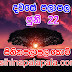 Lagna Palapala Ada Dawase  | ලග්න පලාපල | Sathiye Lagna Palapala 2020 | 2020-06-22