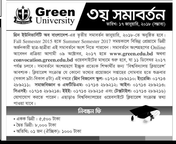 Green University 3rd Convocation