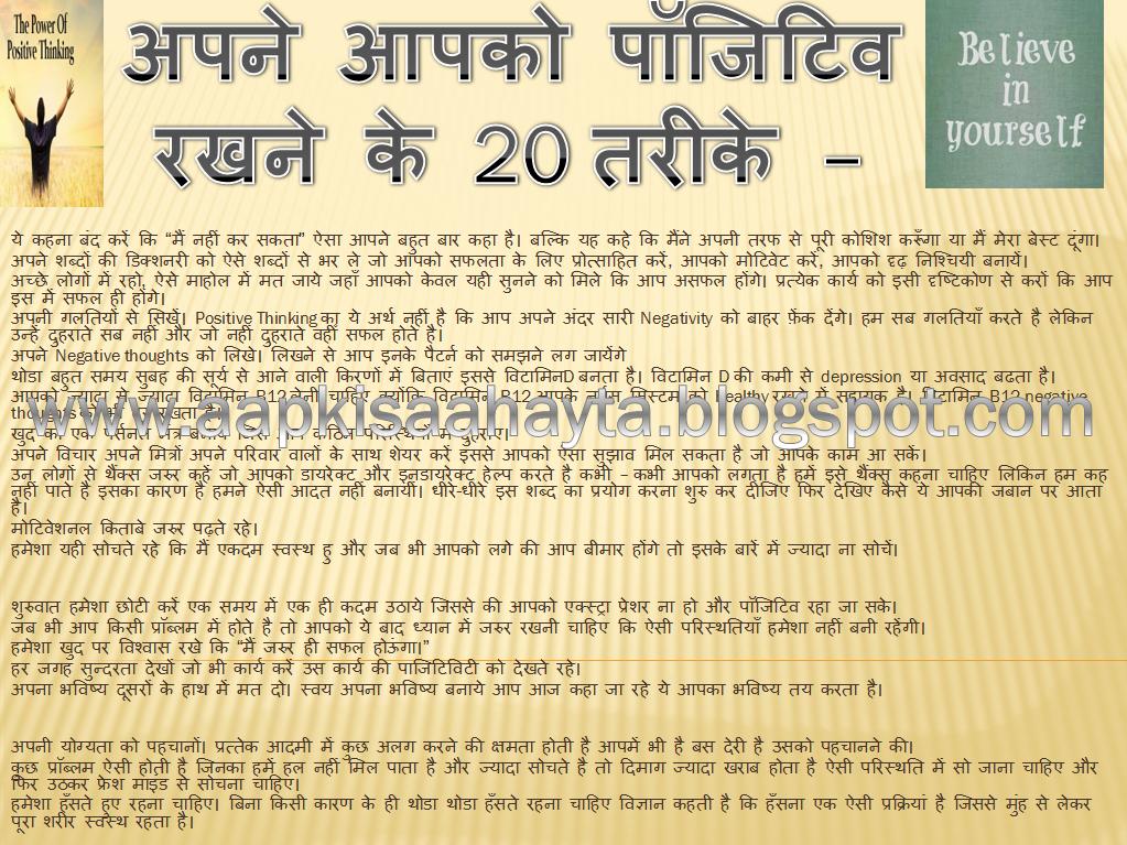 Personal development in hindi