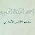 كتاب قواعد اللغة العربية العربية للصف الخامس الأبتدائي المنهج الجديد 2018 - 2019