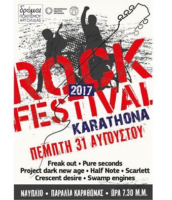 Δωρεάν μεταφορά από το Δήμο Ερμιονίδας για το Rock Festival στην παραλία Καραθώνας