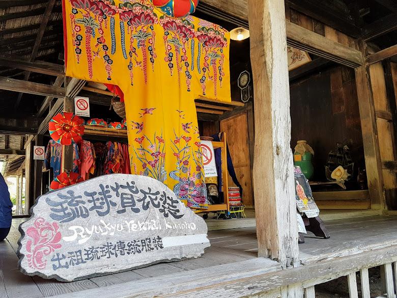 琉球村內也可以租衣變裝