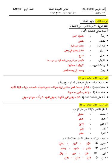 ورقة عمل انسج مربعا في اللغة العربية للصف الرابع الفصل الاول   ورقة عمل انسج مربعا في اللغة العربية للصف الرابع