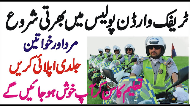 Traffic Warden Jobs 2019 Pakistan,KPPSC Traffic Warden Police Sub Inspector Jobs 2019 Job,Traffic Warden Police Jobs 2019 Abbottabad Test Interview Date,Apply in KPK Traffic Police Jobs 2019 for Matric Pass Latest,Junior Traffic Warden jobs 2019 in Pakistan,Traffic Warden jobs in Police Department in Peshawar on April 29,Traffic Warden Police Jobs 2019 Abbottabad For Matric Pass Latest,Jobs as Traffic Wardens in Pakistan 2019 in Lahore, Islamabad,