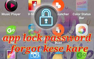 App lock password forgot kese kare 1