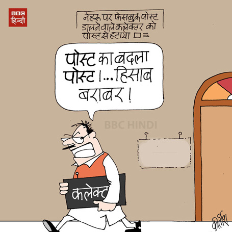 cartoons on politics, indian political cartoon, hindi cartoon, bbc, daily Humor, social media cartoon, facebook cartons