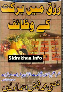 Rizq Mein Barkat Kay Wazaif