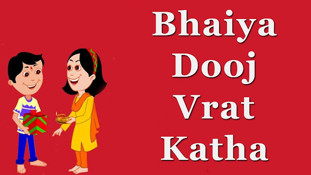 भाई दूज कथा Vrat-katha Bhai Dooj Katha