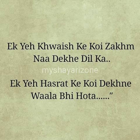 Dil Ke Zakham Dard Bhari Shayari