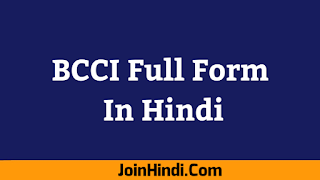 BCCI Full Form In Hindi