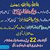 Namaz-e-Janazah of the sister of Hazrat Pir Alauddin Siddiqui Sahib