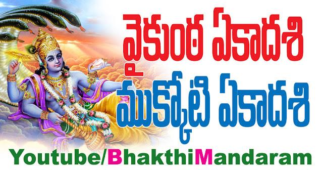 వైకుంఠ ఏకాదశి, VaikuntaEakadasi, mukkotieakadasi