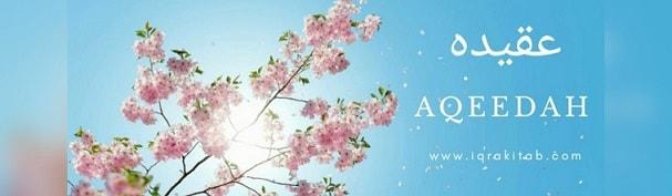 Islami Aqeede Ke Mutaaluk Quran Aur Sahi Ahadees Ki Roshni