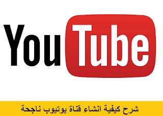 طريقة انشاء قناة يوتيوب ناجحة